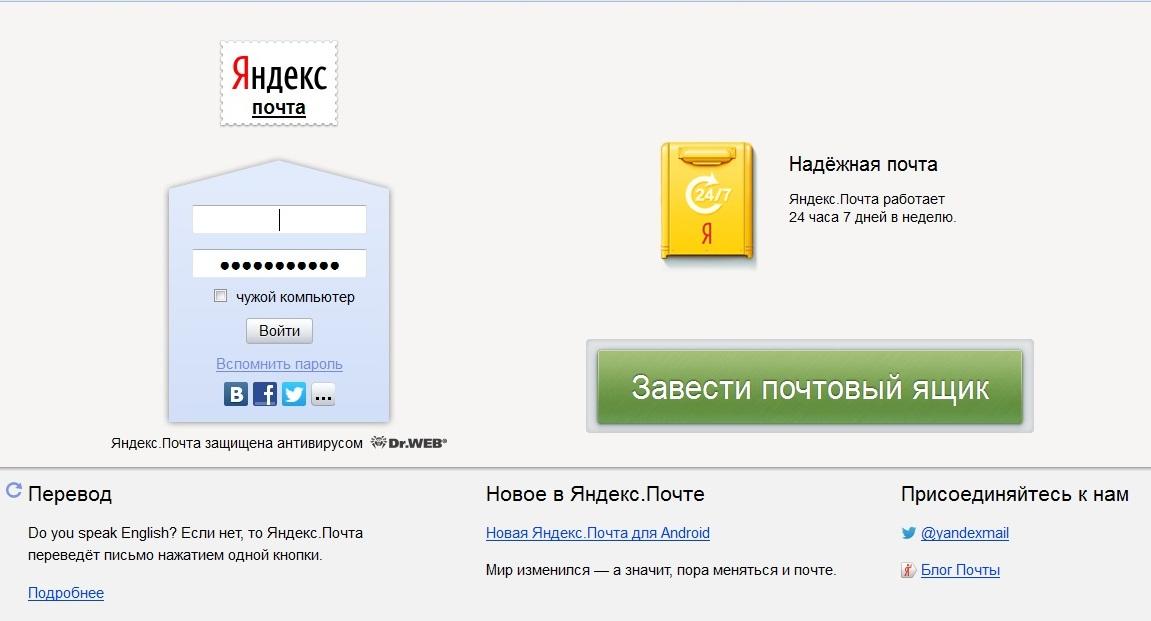Процесс авторизации на почте Яндекса