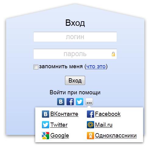 Вход на Яндекс почту через социальные сети