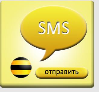 _sms_besplatno_bilayn
