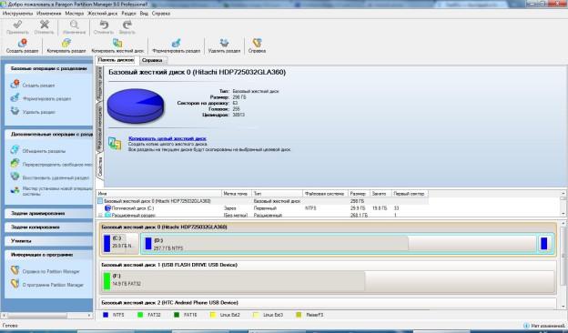 Как создать раздел восстановления на жестком диске