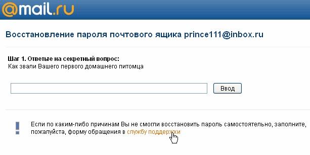 4126dbe52ca2 Как сменить пароль в mail.ru 2019