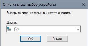 Очистка системного диска C Windows