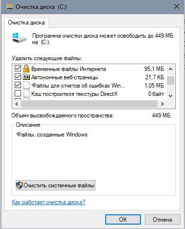 Как очистить системный диск на Windows