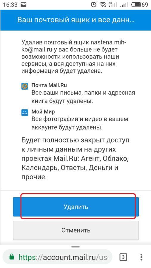 Как удалить аккаунт mail ru