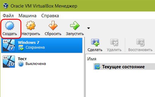 Создаём новую папку VirtualBox