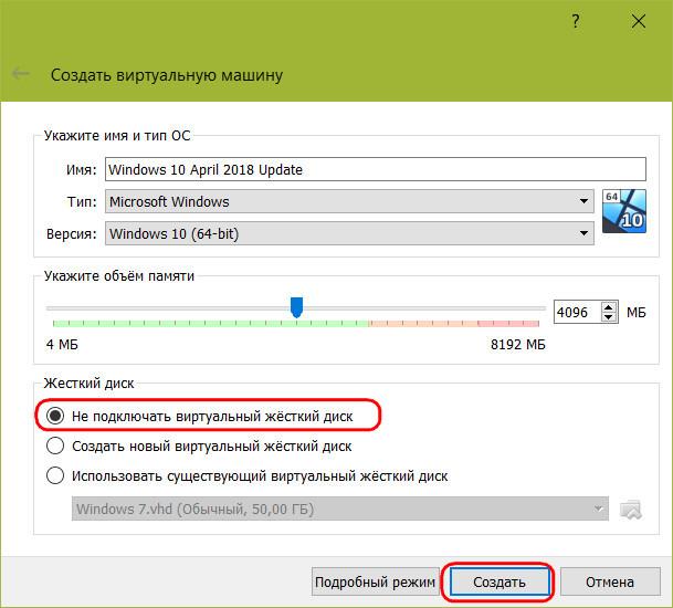 Задаём нужные параметры, жёсткий диск не подключаем