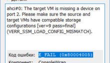 Ошибка E_FAIL (0x80004005) при запуске виртуальной машины VirtualBox