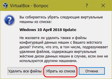 Убираем папку из списка в VirtualBox
