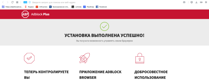 Оповещение об установке Adblock