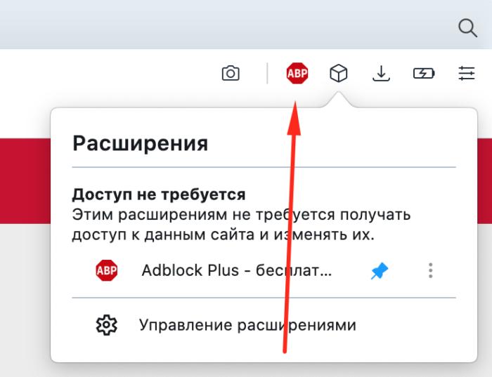 Включить иконку Adblock