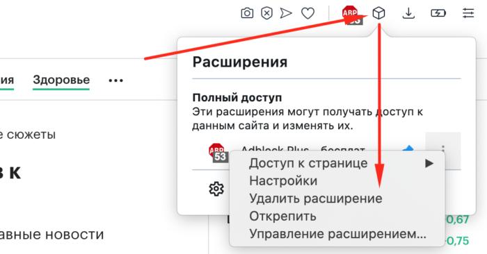 Как отключить рекламу в Opera c расширением Adblock