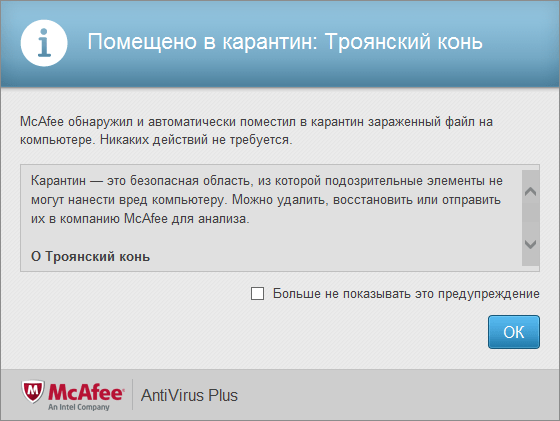McAfee_AntiVirus_Plus_4