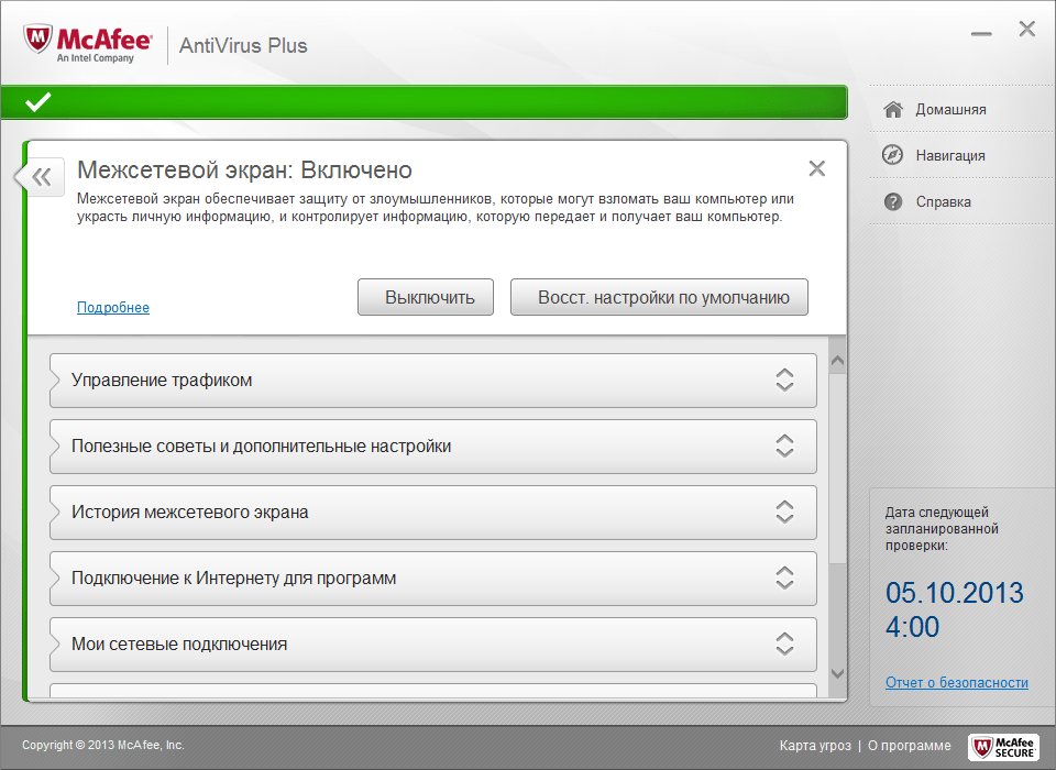 McAfee_AntiVirus_Plus_6