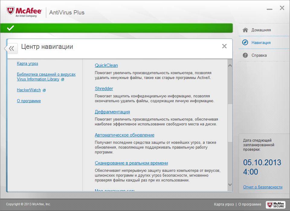 McAfee_AntiVirus_Plus_8
