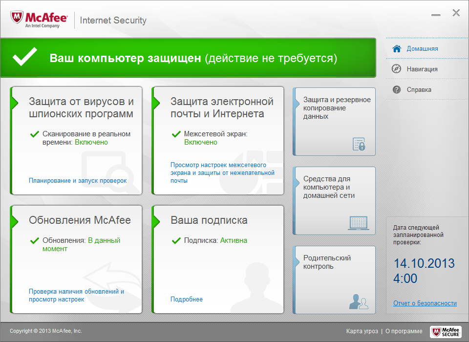 McAfee_Internet_Security_1