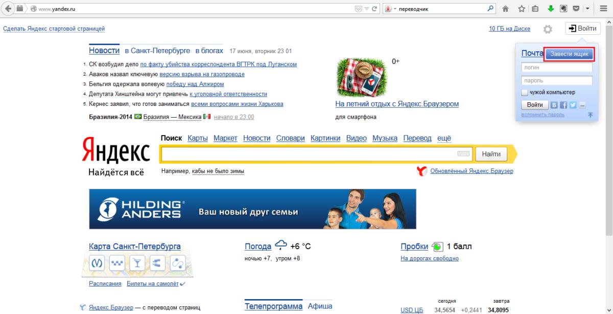 Регистрация Яндекс почты