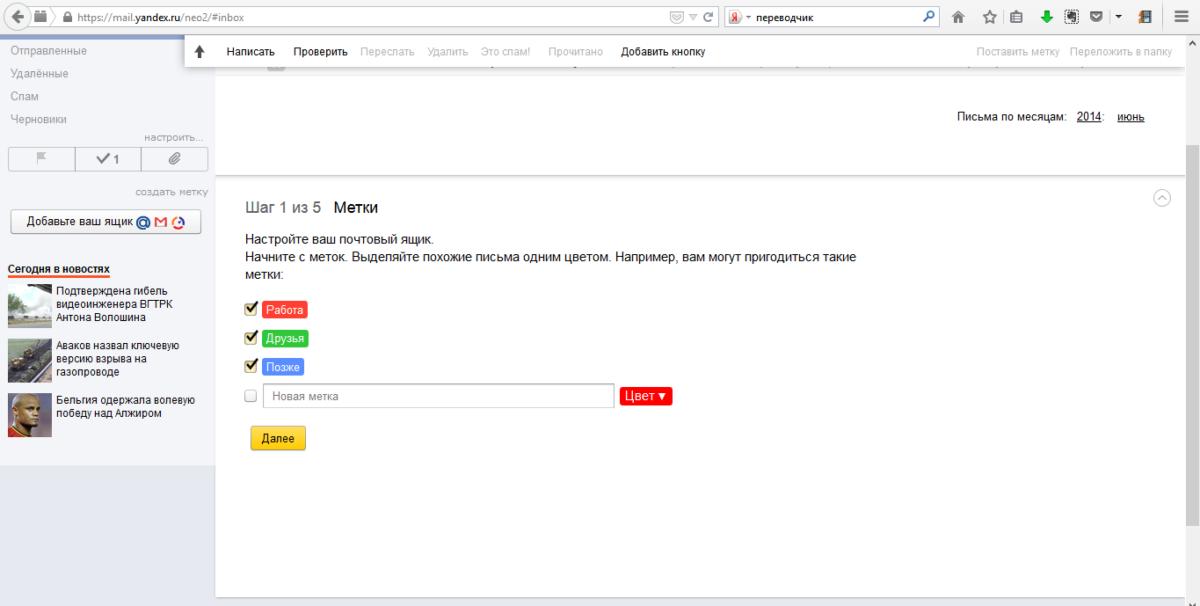 Как выглядит интерфейс почты Yandex