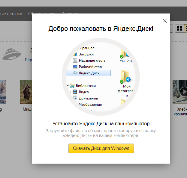 creation-of-yandex-disk (6)