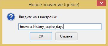 history-firefox (5)