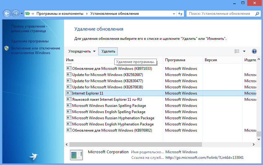 Удаление обновлений в Windows 8