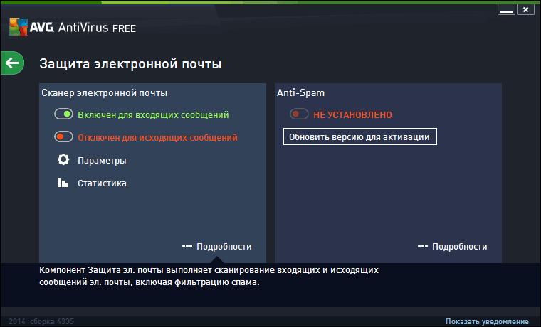 AVGAntiVirusFree_9