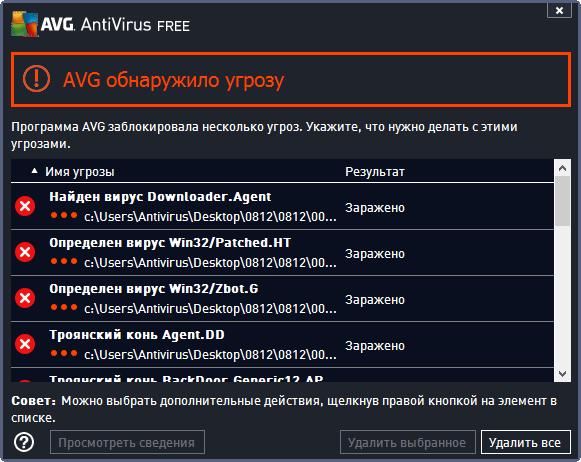 AVG_Antivirus_Free_2014_15