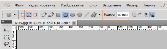 round-corners-photoshop (4)