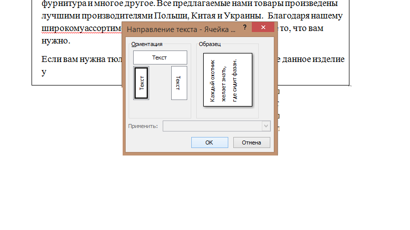 3 стат 3 скрин три направление текста окно