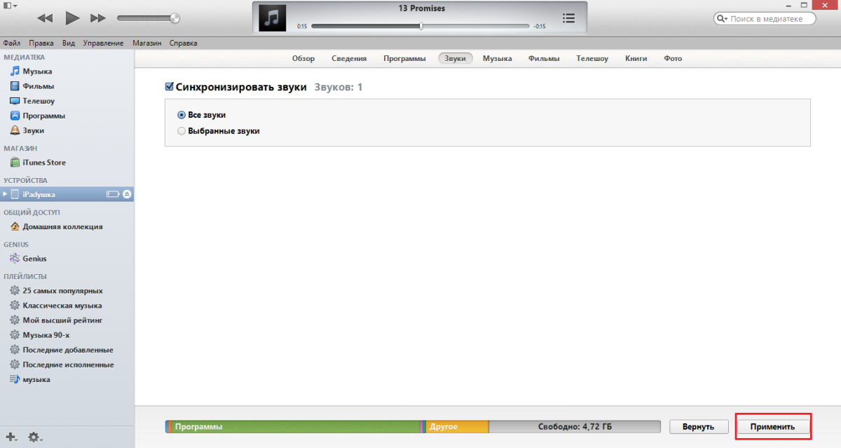 how-to-make-ringtone-in-itunes (7)
