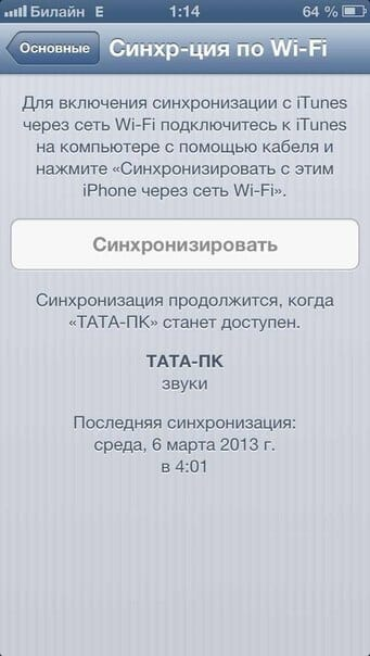 synch-iphone-with-itunes