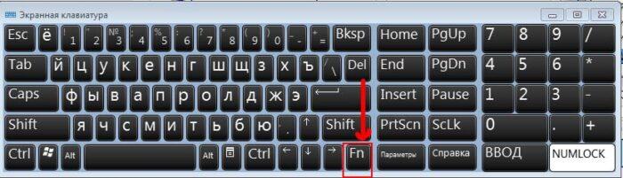 включить функциональные клавиши