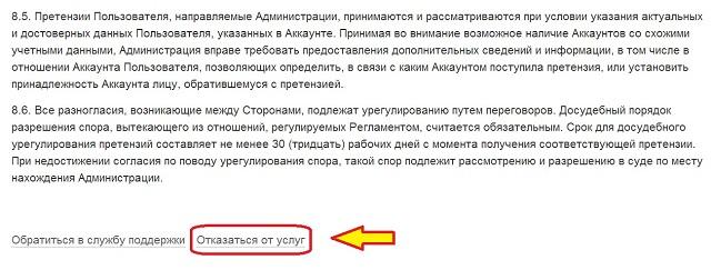 3-odnoklassniki-udalit-profil
