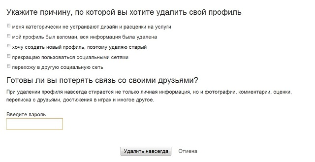 4-odnoklassniki-udalit-akkaunt (1)
