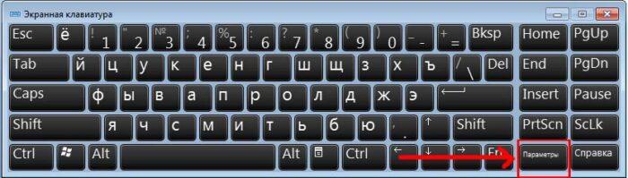 включить цифровую клавиатуру