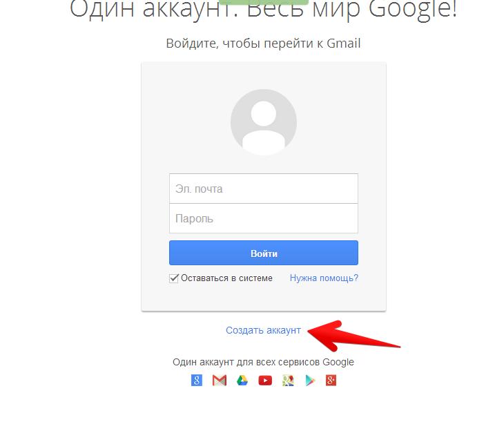 Как завести электронную почту на Gmail