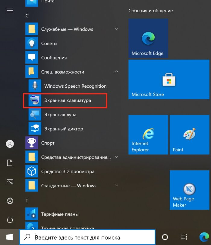Экранная клавиатура на Windows 10