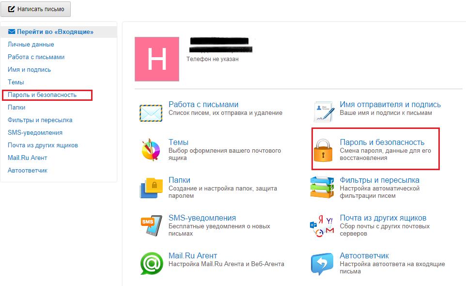 Как поменять пароль на почте mail.ru