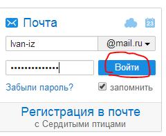 Форма для авторизации на mail.ru