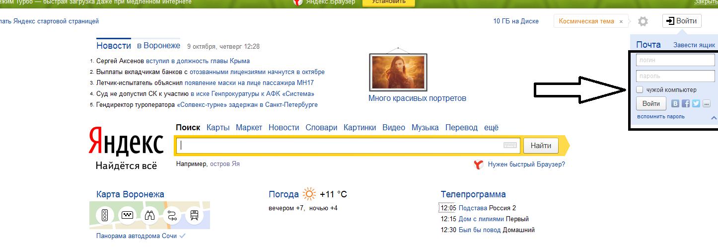 Как войти на почту в Яндексе