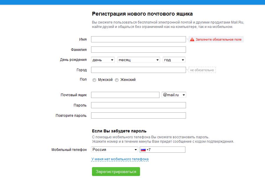 Создать почту на Mайл.ру