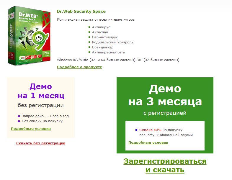Бесплатный антивирус Dr.Web