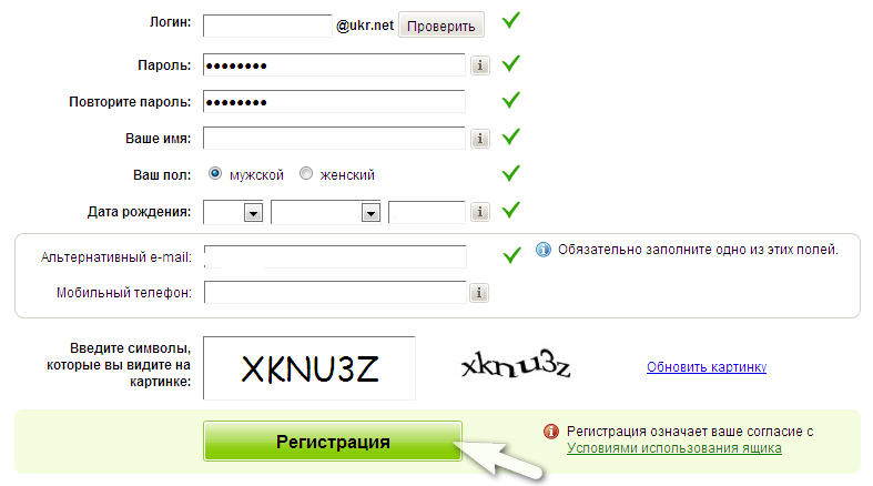 Регистрационная_форма_freemail2