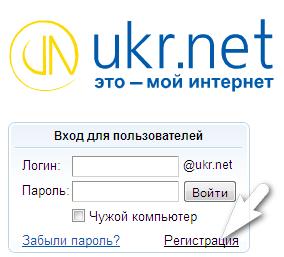 Ссылка_регистрация_ukr.net