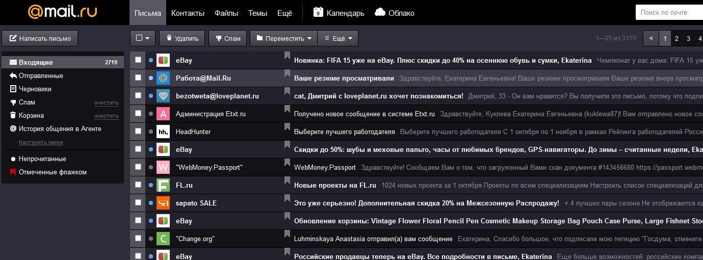 Оформление почты mail ru