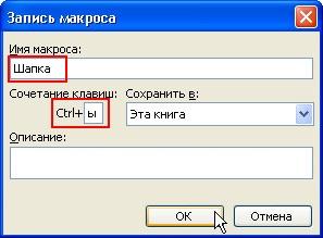 kak-propisat-makros1