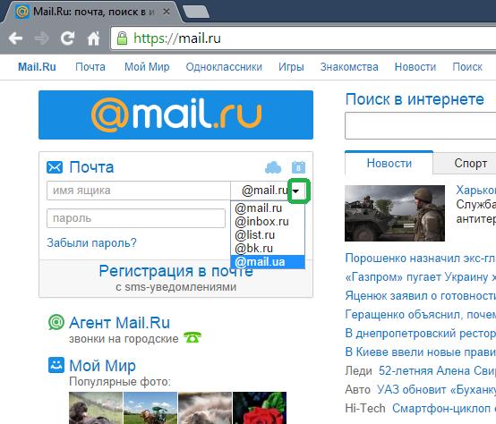 Выбор адрес почтового сервера mail ru