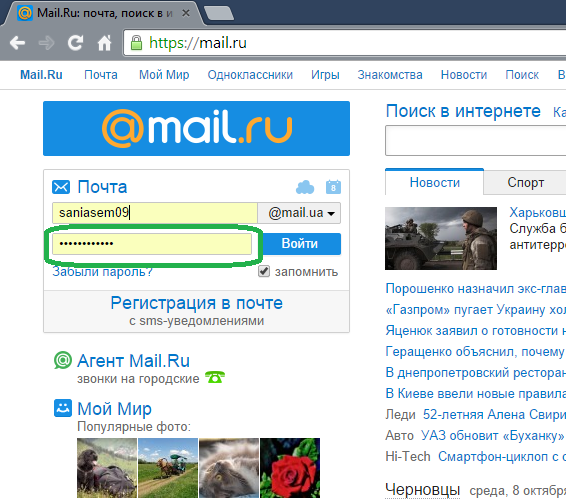 Ввод пароля на mail ru