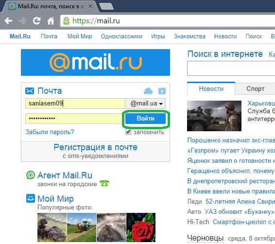 Вход на почту mail ru