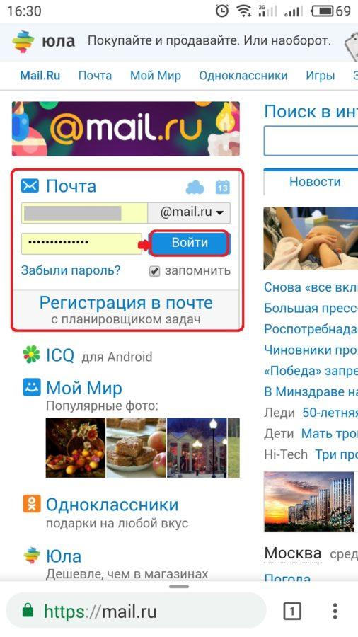 Авторизация на Mail ru
