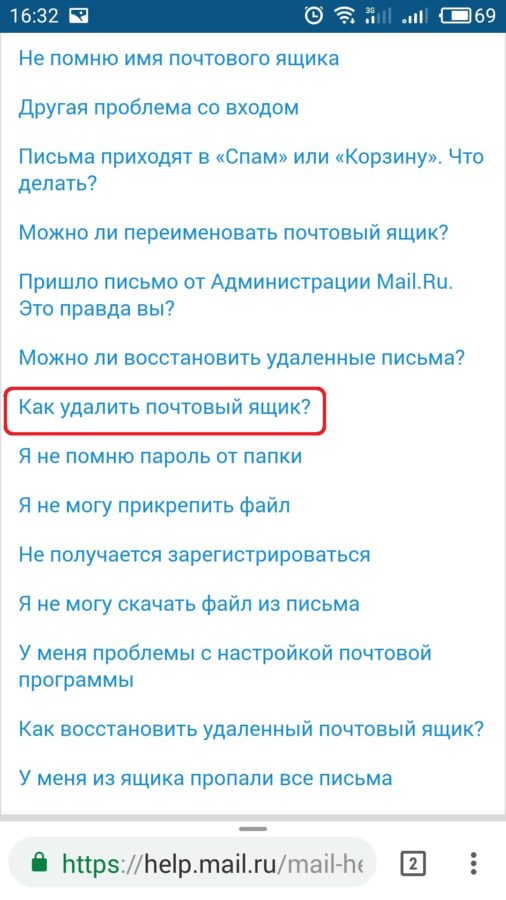Как удалить почтовый ящик mail ru